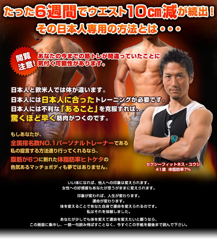 日本人男性専用トレーニング